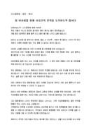 축사_회장_동창회_(축사) 동문회 야유회 회장 축하 인사말(활기, 친목)