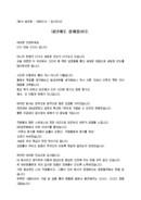 (감사인사) 회사 송년회 대표이사 감사 인사말(성장, 감사)