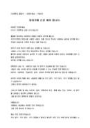 (기념사) 고등학교 졸업식 교장선생님 기념 인사말(말조심)