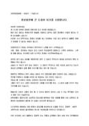 (기념사) 대학생 영화제 개회식 대표이사 기념 인사말(소통, 발전)