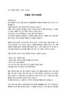 송년사_회장__(송년사) 동호회장 송년회 인사말(희망, 행운)