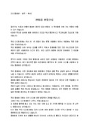 (축사) 동호회 모임 총무 축하 인사말(열정, 홍보)