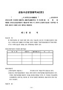 공동수급 운영협약서(안)