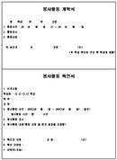 봉사활동 계획서 및 봉사활동 확인서