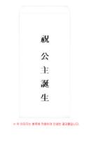 (출산축하) 축 공주탄생) 봉투 표지(규격봉투 인쇄용