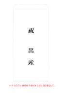 (출산축하) 축 출산) 봉투 표지(규격봉투 인쇄용