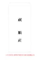 (출산축하) 축 순산) 봉투 표지(규격봉투 인쇄용