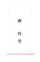 (출산축하) 축 득남) 봉투 표지(규격봉투 인쇄용