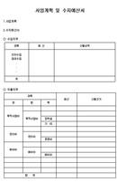사업계획 및 수지예산서