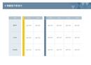 사업계획서 매출원가명세서(3단분류)