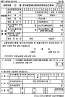 장기실업자고용촉진장려금 신청서(양식샘플)