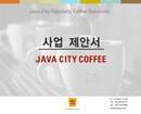 자바씨티 커피(JAVA CITY COFFEE) 사업제안서