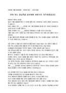 기념사_선생님_행사대회_(기념사) 유치원 원장 유치원 가을가족