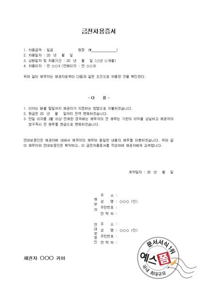 현금차용증 (debt acknowledgement form, 現金借用證)
