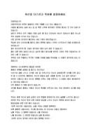 2월 겨울인사말(초교동문회장 동창생 겨울인사말) (2021년)