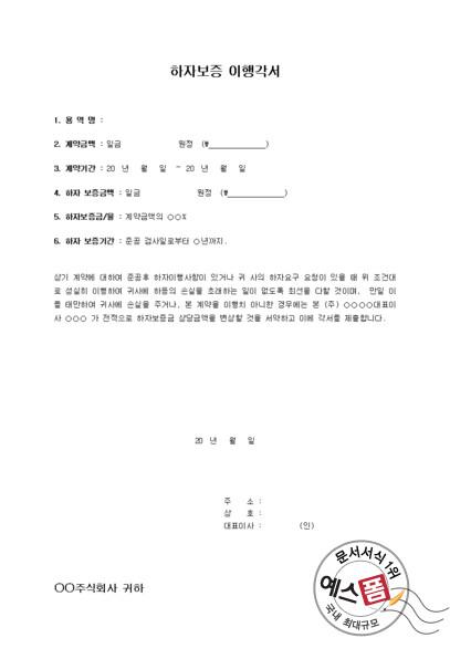 하자보증서 (guarantee against defaults, 瑕疵保證書)
