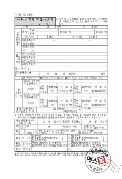 합의이혼신청서 (amicable divorce application form, 合意離婚申請書)