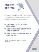 사내소등 협조안내문(1)