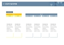 사업계획서 사업추진 일정계획(일정내용)