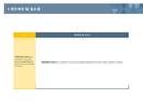 사업계획서 제안배경 및 필요성(표준형)