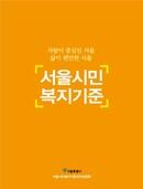 서울시민 복지기준