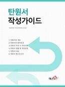 탄원서 작성가이드