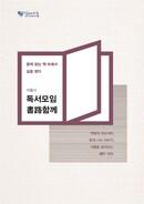 서울시 독서모임 서로함께
