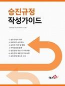 승진규정 작성가이드