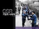 기업의 사회적책임(CSR)