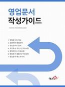 영업문서 작성가이드