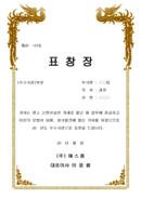우수사원 표창장(금색, 봉황무늬)
