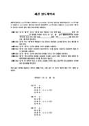 채권양도 계약서(채무변제를 위해 제3자에게 채권 양도시)