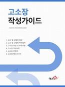 고소장 작성가이드