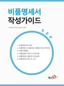 비품명세서 작성가이드