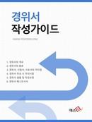 경위서 작성가이드