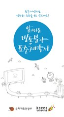 방송분야 표준계약서 설명 리플릿