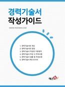경력기술서 작성가이드