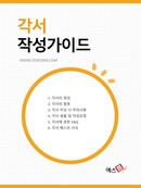각서 작성가이드
