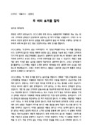 신년사_사장_시무식_(신년사) 두 마리 토끼를 잡자(기존 고객의 이탈을 예방)