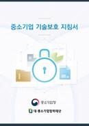 중소기업 기술보호 지침서