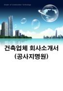 건축업체 회사소개서(공사지명원)