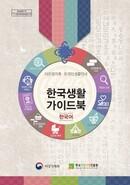 한국생활 가이드북(다문화가족ㆍ외국인 생활안내)