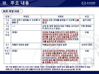 품질경영 개전표준 핵심내용(ISO 9001:2008) #27