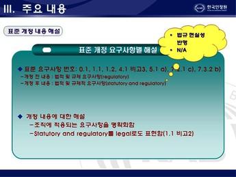 품질경영 개전표준 핵심내용(ISO 9001:2008) #35