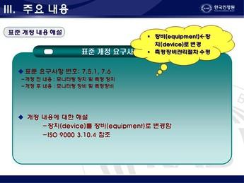 품질경영 개전표준 핵심내용(ISO 9001:2008) #49