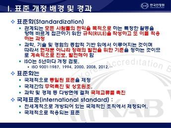 품질경영 개전표준 핵심내용(ISO 9001:2008) page 4