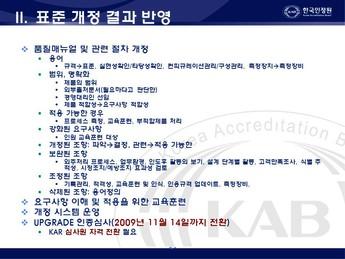 품질경영 개전표준 핵심내용(ISO 9001:2008) #54