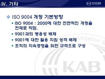 품질경영 개전표준 핵심내용(ISO 9001:2008) #57