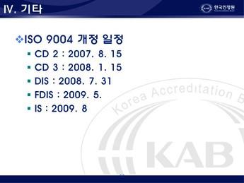품질경영 개전표준 핵심내용(ISO 9001:2008) #58