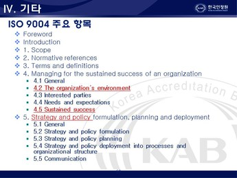 품질경영 개전표준 핵심내용(ISO 9001:2008) #60